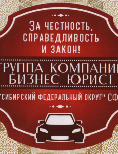 может, автоюрист красноярск 2 брянская 38 Это куда